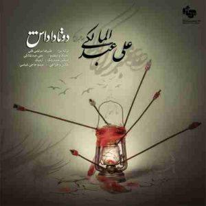 دانلود آهنگ جدید علی عبدالمالکی 2 تا داداش