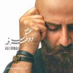 دانلود آهنگ جدید علی دیباج به نام عشق دو طرفه