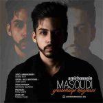 دانلود آهنگ جدید امیر حسین مسعودی به نام غصه های کاغذی