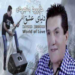 دانلود آلبوم جدید داوود بهبودی دنیای عشق