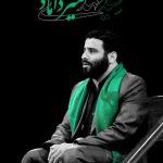 نوحه خوانی سید مهدی میرداماد شب تاسوعا محرم ۹۵