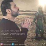 دانلود آهنگ جدید میثم شیخ الاسلامی به نام دشت پر خون