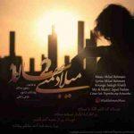 دانلود آهنگ جدید میلاد بهمنی به نام دو ساله