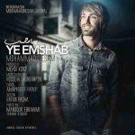 دانلود آهنگ جدید محمد حسام به نام یه امشب