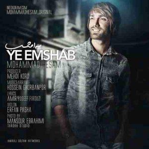 دانلود آهنگ جدید محمد حسام یه امشب
