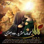 دانلود آهنگ جدید محمد رضا عشریه و ودود جعفری به نام بابایی