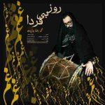 دانلود آهنگ جدید محمد رضا هدایت به نام روز بی فردا