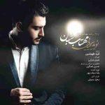 دانلود آهنگ جدید نوید یحیایی به نام مهتاب شبان