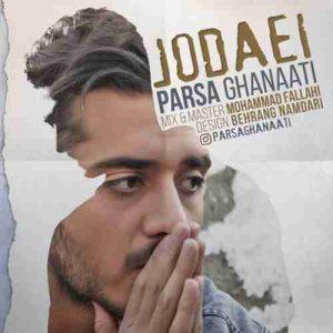 دانلود آهنگ جدید پارسا قناعتی جدایی