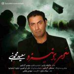 دانلود آهنگ جدید سعید محمد نبی به نام سری بر نیزه