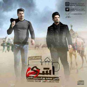 دانلود آلبوم جدید شاهین جمشیدپور و فریبرز خاتمی اشک مشک