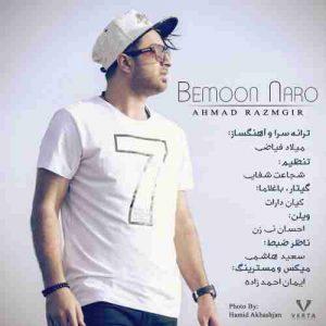دانلود آهنگ جدید احمد رزمگیر بمون نرو