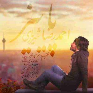 دانلود آهنگ جدید احمد سلو پاییز