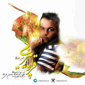 دانلود آهنگ جدید امیر حافظ قرار پاییزی