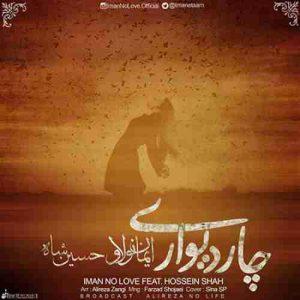 دانلود آهنگ جدید ایمان نولاو و حسین شاه چار دیواری