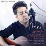 دانلود آهنگ جدید میثم جمشیدپور به نام با تو خوشحالم