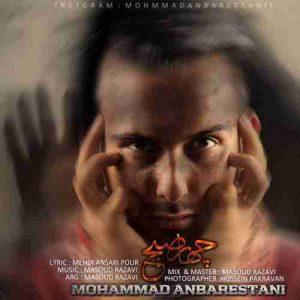 دانلود آهنگ جدید محمد عنبرستانی چهار صبح