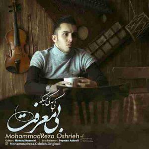 دانلود آهنگ جدید محمد رضا عشریه کی به کی میگه بی معرفت