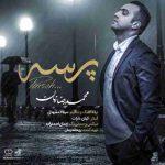دانلود آهنگ جدید محمد رضا زمان به نام پرسه