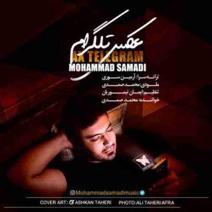 دانلود آهنگ جدید محمد صمدی عکس تلگرام