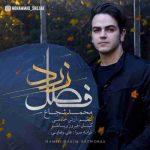 دانلود آهنگ جدید محمد شجاع به نام فصل زرد