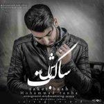 دانلود آهنگ جدید محمد تنها به نام ساکت باش