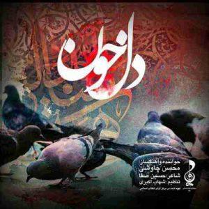 دانلود آهنگ جدید محسن چاوشی دل خون