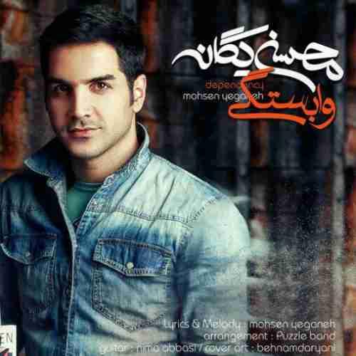 آهنگ جدید دانلود محسن یگانه