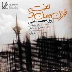 دانلود آهنگ جدید روزبه نعمت الهی لعنت به طهران بدون تو