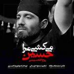 دانلود آهنگ جدید رو ح الله بهمنی به نام میکشی مرا حسین