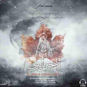 دانلود آهنگ جدید علی بابا و سبحان عابد دختر پاییزی