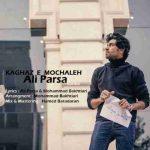دانلود آهنگ جدید علی پارسا کریمی به نام کاغذ مچاله