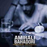 دانلود آهنگ جدید امیر علی بهادری به نام مسکن موقتی