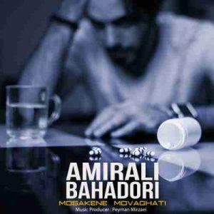 دانلود آهنگ جدید امیر علی بهادری مسکن موقتی