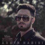 دانلود آهنگ جدید آرمین حبیبی به نام من همونم