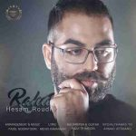 دانلود آهنگ جدید حسام رودی به نام رها