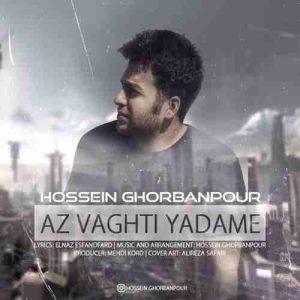 دانلود آهنگ جدید حسین قربانپور از وقتی یادمه