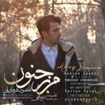 دانلود آهنگ جدید منصور فرهادیان به نام مرز جنون