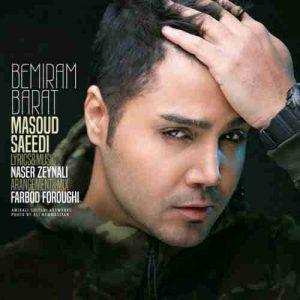 دانلود آهنگ جدید مسعود سعیدی بمیرم برات