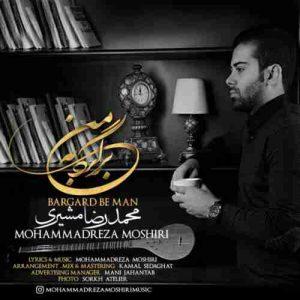 دانلود آهنگ جدید محمد رضا مشیری برگرد به من