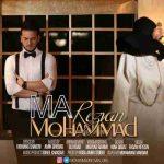 دانلود آهنگ جدید محمد رضوان به نام ما