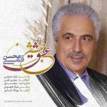 دانلود آهنگ جدید محسن قمی به نام جشن عشق