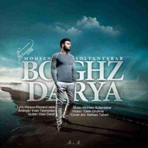 دانلود آهنگ جدید محسن سلطان تبار بغض دریا