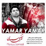 دانلود آهنگ شاد مرتضی سرمدی به نام یامار یامار
