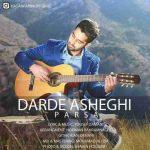 دانلود آهنگ جدید پارسا به نام درد عاشقی