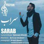 دانلود آهنگ جدید پویان به نام سراب