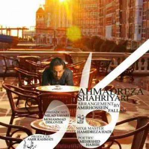 دانلود آهنگ جدید احمد سلو کافه