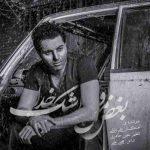 دانلود آهنگ جدید علی بابایی به نام بغض منو اشک خدا