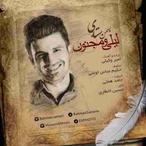 دانلود آهنگ جدید بهمن ستاری لیلی و مجنون
