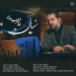 دانلود آهنگ جدید حامد اللهیاری به نام شال آبی
